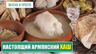 Настоящий хаш в Армении едят в воскресенье в семь утра