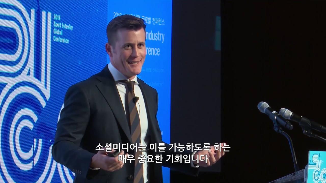 2018 스포츠산업 글로벌 컨퍼런스: 라이언 하이랜드 (한글 자막)