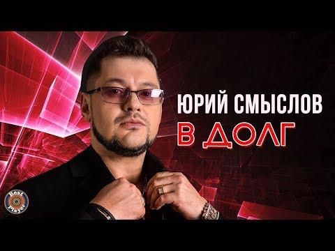 Юрий Смыслов - В долг (Single 2020) / ПРЕМЬЕРА ПЕСНИ 2020