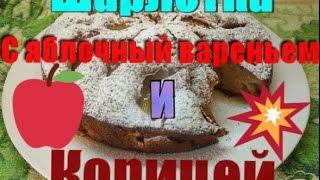 шарлотка легко*для начинающих кулинарочек*быстрый пирог*шарлотка с яблочным вареньем и корицей