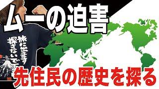 目覚めよ日本人 vol.56「ムーの迫害。先住民の歴史を探る」