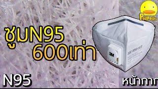 ซูม หน้ากาก N95 และ หน้ากากกันฝุ่น 15 แบบ สู้ ฝุ่น PM2.5 - PedPed TV