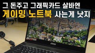데스크톱 뺨치는 성능인데 가볍기까지? 'MSI GS66…