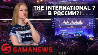 GamaNews. ЦСКА; Steam; The International 7