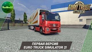 ПЕРВАЯ ВЕРСИЯ EURO TRUCK SIMULATOR 2!