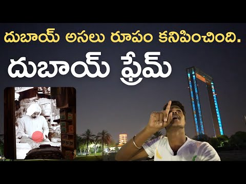 Dubai Frame | World's Largest Photo Frame Full Tour Telugu | Telugu Travel Vlogs | Raju kanneboina