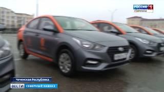 В Грозном запустили каршеринг