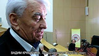 Вадим Крищенко. Інтерв