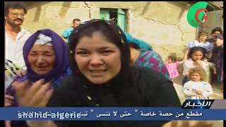 Download Video صور رهيبة عن مجزرة بن طلحة سنة 97 في برنامج حتى لا ننسى على التلفزيون الجزائري MP3 3GP MP4