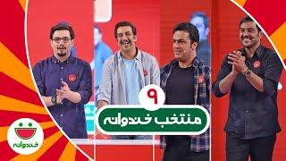 منتخب خندوانه - یه قسمت باحال از ادابازی حامد آهنگی و محمد نادری قسمت 9