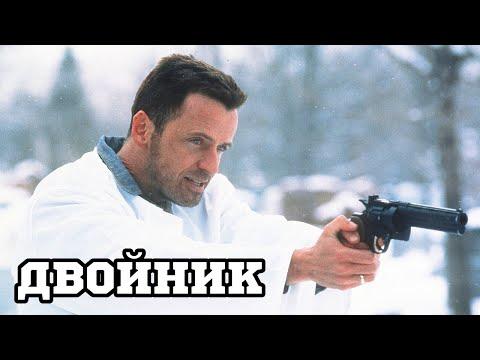 Двойник (1997) «The Assignment» - Трейлер (Trailer)