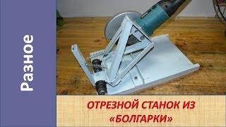 Отрезной станок из болгарки.  На рулевых наконечниках / Homemade angle grinder on outer tie rod end(, 2016-03-09T16:48:11.000Z)