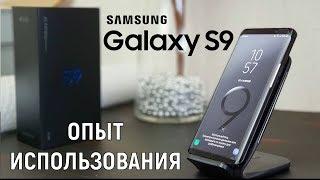 Samsung Galaxy S9 две недели спустя - опыт использования!