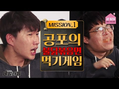 불닭볶음면을 정복하라 : 비빌러들 첫번째 미션 (feat.비빌PD) [걸스빌리지]