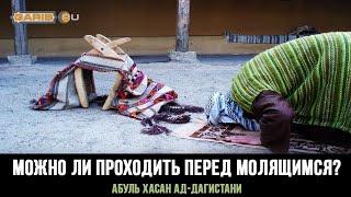 Можно ли проходить перед молящимся   Абуль Хасан ад-Дагистани