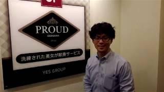 PROUD-プラウド-のお店動画