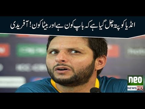 India got better idea of father-son relation now: Afridi