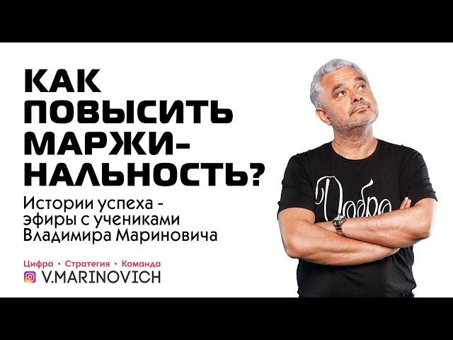 Как повысить маржинальность? | Истории успеха - эфиры с учениками Владимира Мариновича