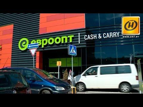 «Евроопт» открыл первый магазин в формате cash & carry