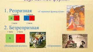 Музыкальная форма на примере пьес из ''Детского альбома'' П. Чайковского