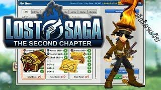Lost Saga หัวร้อน