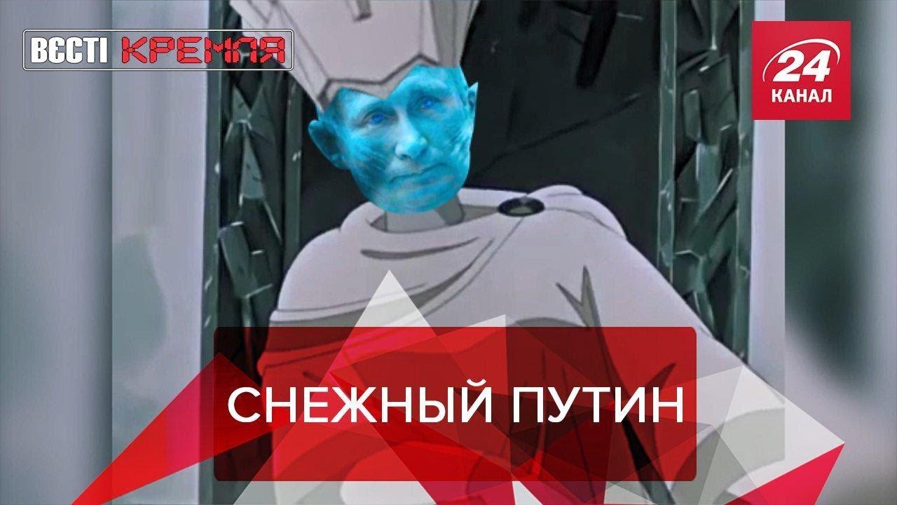 Путин пускает газ. Новое ширево для деда, Вести Кремля. Сливки, 3 октября 2020