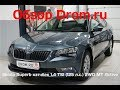 Skoda Superb хэтчбек 2018 1.4 TSI (125 л.с.) 2WD MT Active - видеообзор