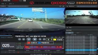 아이나비 QXD950View 주간타임랩스 & 전…