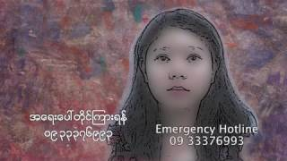 End Violence Against Women / DocuAnimation #2