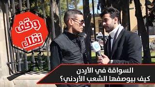 السواقة في الأردن، كيف بيوصفها الشعب الأردني؟