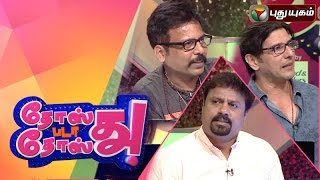 Dosth Bada Dosth 28-11-2015 Power Star spl episode full hd youtube video 28.11.15| Puthuyugam TV this show 28th November 2015