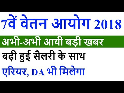 7TH PAY COMMISSION LATEST NEWS TODAY IN HINDI AUG 2018 | MAHARASHTRA GOVT DA & ARREARS ANNOUNCED