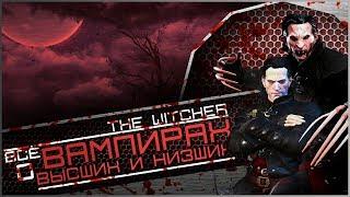 Всё о Вампирах. От Низших до Высших | The Witcher