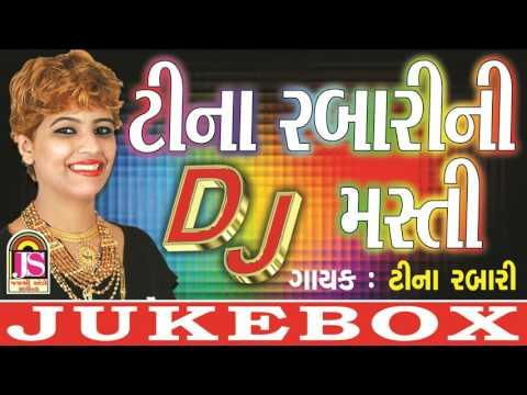 Tina Rabarini DJ Masti | Gujarati DJ Song 2017 | Tina Rabarini | Audio Jukebox