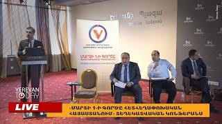 «Մարտի 1-ի գործը հետհեղափոխական Հայաստանում» տեղեկատվական կոնֆերանսը՝ ամբողջությամբ