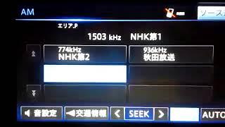 Download Video JOUK-AM ニュース・天気予報 秋田 MP3 3GP MP4