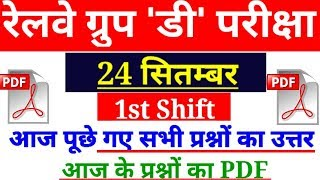 Railway group d Exam 24 september 1st shift all asked questions Maths,Current,Reasoning