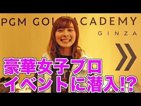 熊本出身美人女子プロゴルファーの復興チャリティーイベントになみきが潜入!【有村智恵】【上田桃子】【笠りつ子】