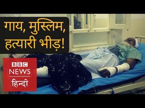 Cow, Muslims and Murder, the Ground Report from Uttar Pradesh's Hapur (BBC Hindi)