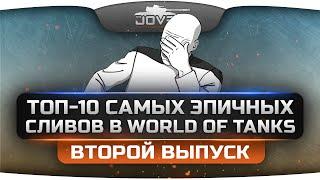 Топ-10 Самых Эпичных Поражений В World Of Tanks. Такого Вы Еще Не Видели! [Выпуск 2]