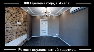 Ремонт квартир в Анапе под ключ