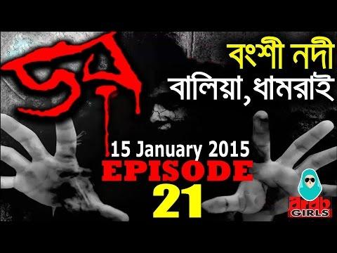 Dor 15 January 2015   বংশী নদী, ধামরাই । Dor ABC Radio Epi 21