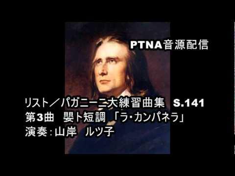 リスト/パガニーニ大練習曲集S.141-3ラ・カンパネラ/演奏:山岸ルツ子
