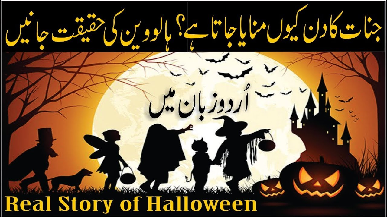 the real story of halloween festival (urdu / hindi) - youtube