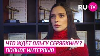 Ольга Серябкина об уходе из группы SEREBRO