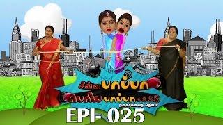 Chinna Papa Periya Papas - Episode - 25 - 02/05/2015
