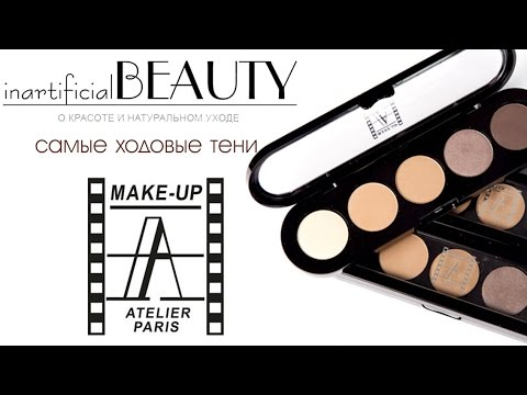 26 май 2015. Косметику make-up atelier вы можете заказать в нашем. Скажите,можно у вас заказать палетки теней и как. Нравится. Как купить?