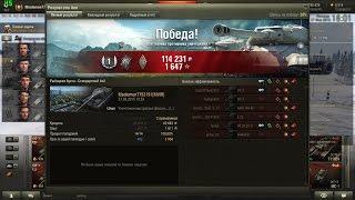 [World of Tanks] танк Löwe (Лева) с опытным экипажем имба!