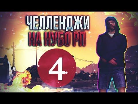 ЧЕЛЛЕНДЖИ НА НУБО-РП #4 thumbnail