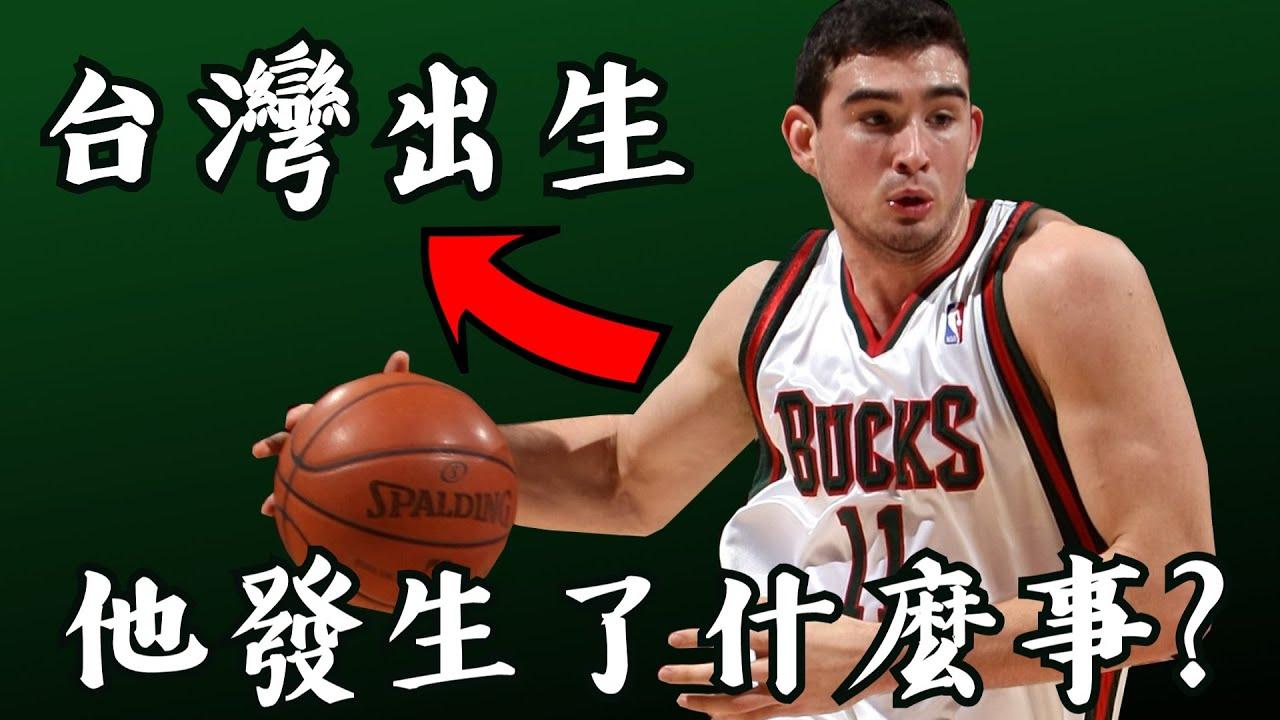 NBA史上第一位台灣出生的球員!2008年選秀第8順位的體能勁爆前鋒!Joe Alexander的籃球生涯發生了什麼事?天賦滿滿的他竟被媒體稱為水貨?!